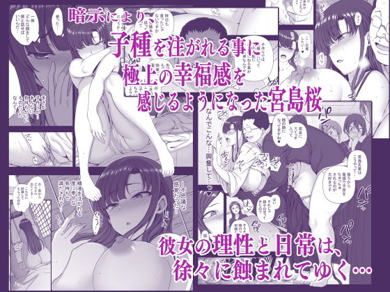 FANZA 同人【催●性指導4 妊娠体験指導】