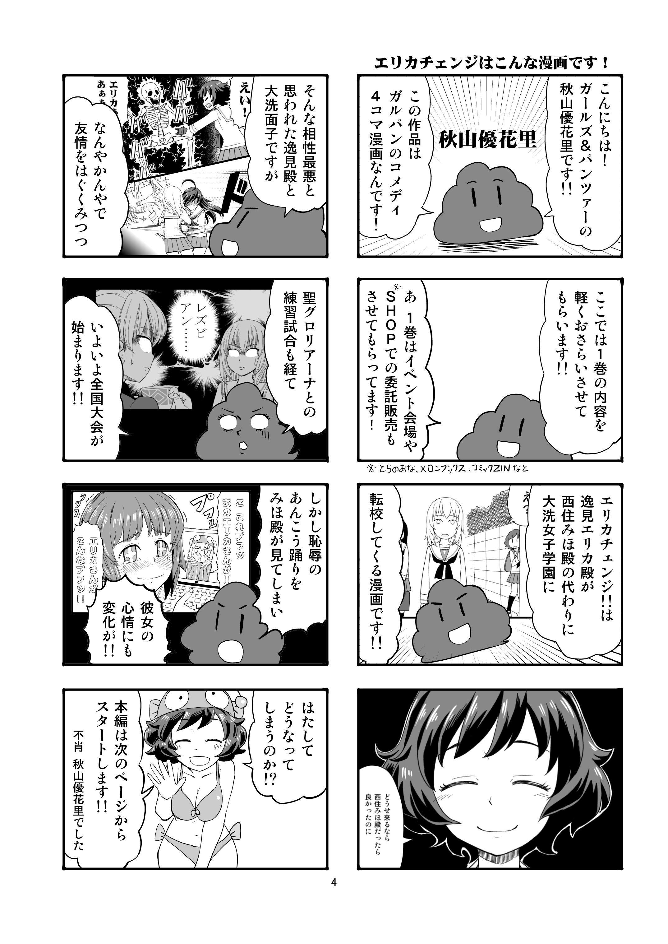 【エリカ 同人】エリカチェンジ!!2