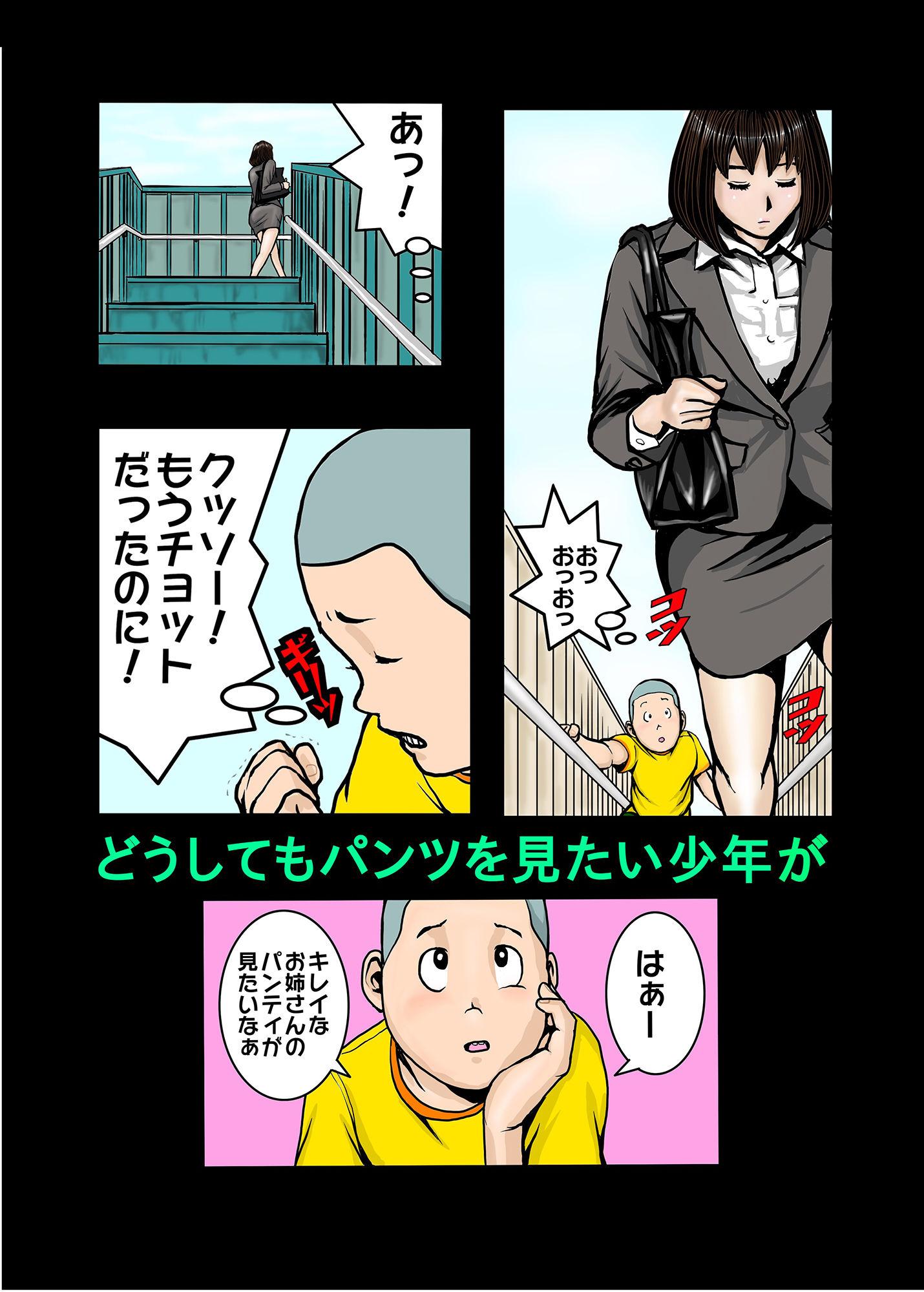 【exit↑ 同人】エッチなお姉さんの下着の中身1+2