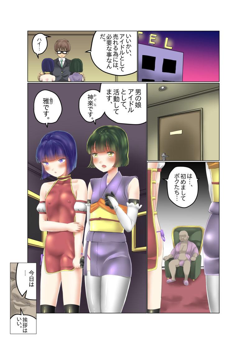【てとらぽっとめろんてぃー 同人】男の娘アイドル枕営業漫画