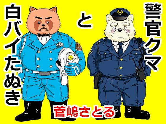 警官クマと白バイたぬき