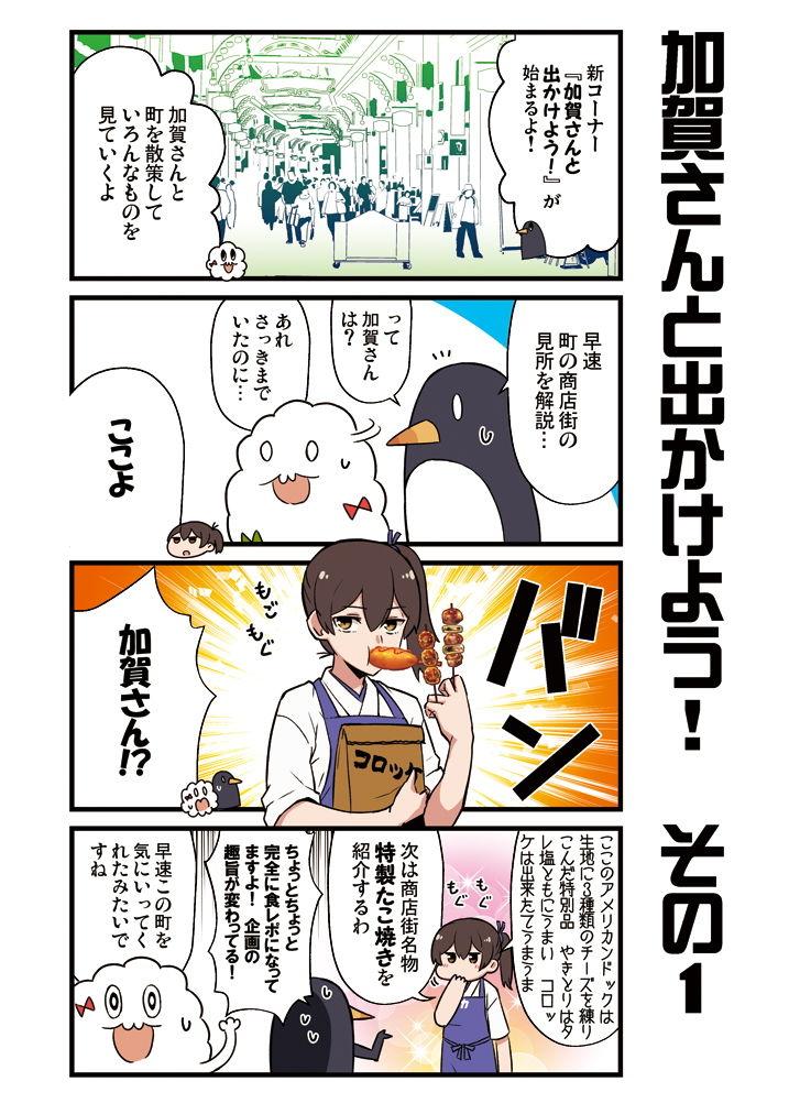 【明石 同人】かがさんといっしょ!4