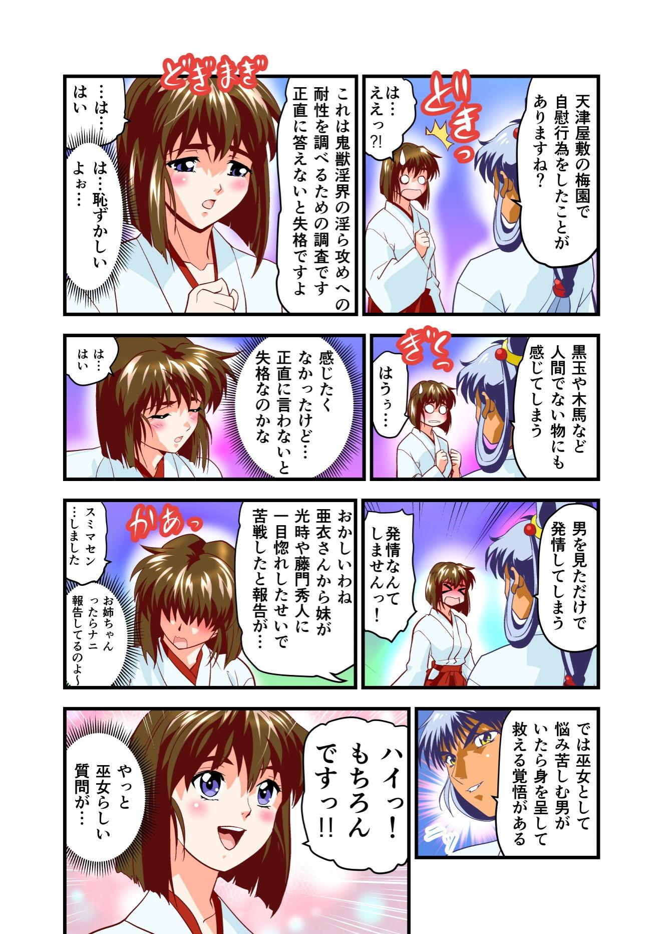【淫獣聖戦 同人】AngelXXmalicE1・慈愛の代償フルカラー版