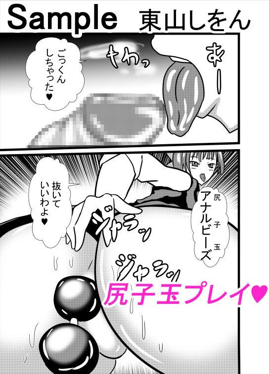 【ゲゲゲの鬼太郎 同人】ごっくんアナル舐め娘