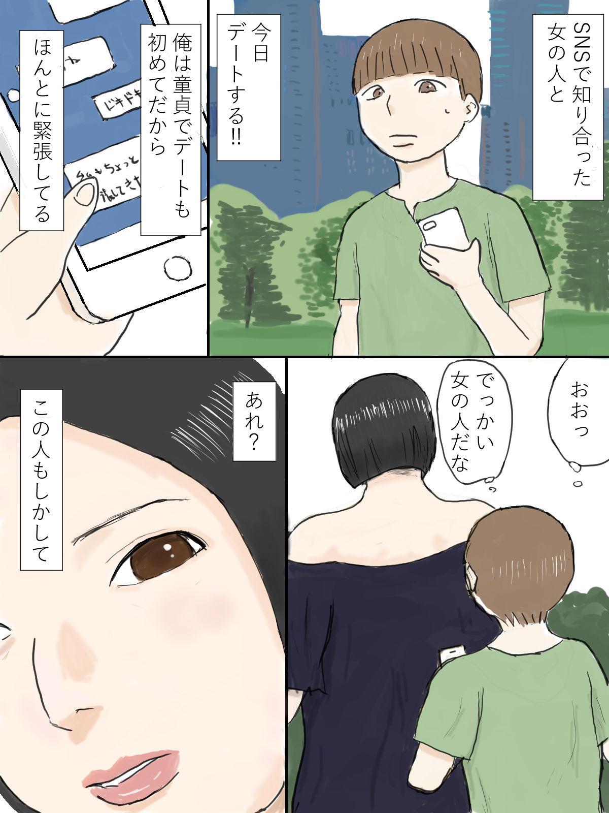 【コロッケ6個入 同人】でっかいお姉さんに逆●●プされよう!