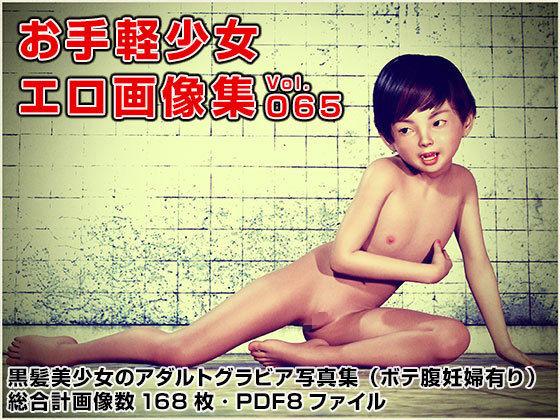お手軽少女エロ画像集Vol.065(FANZA独自修正版)