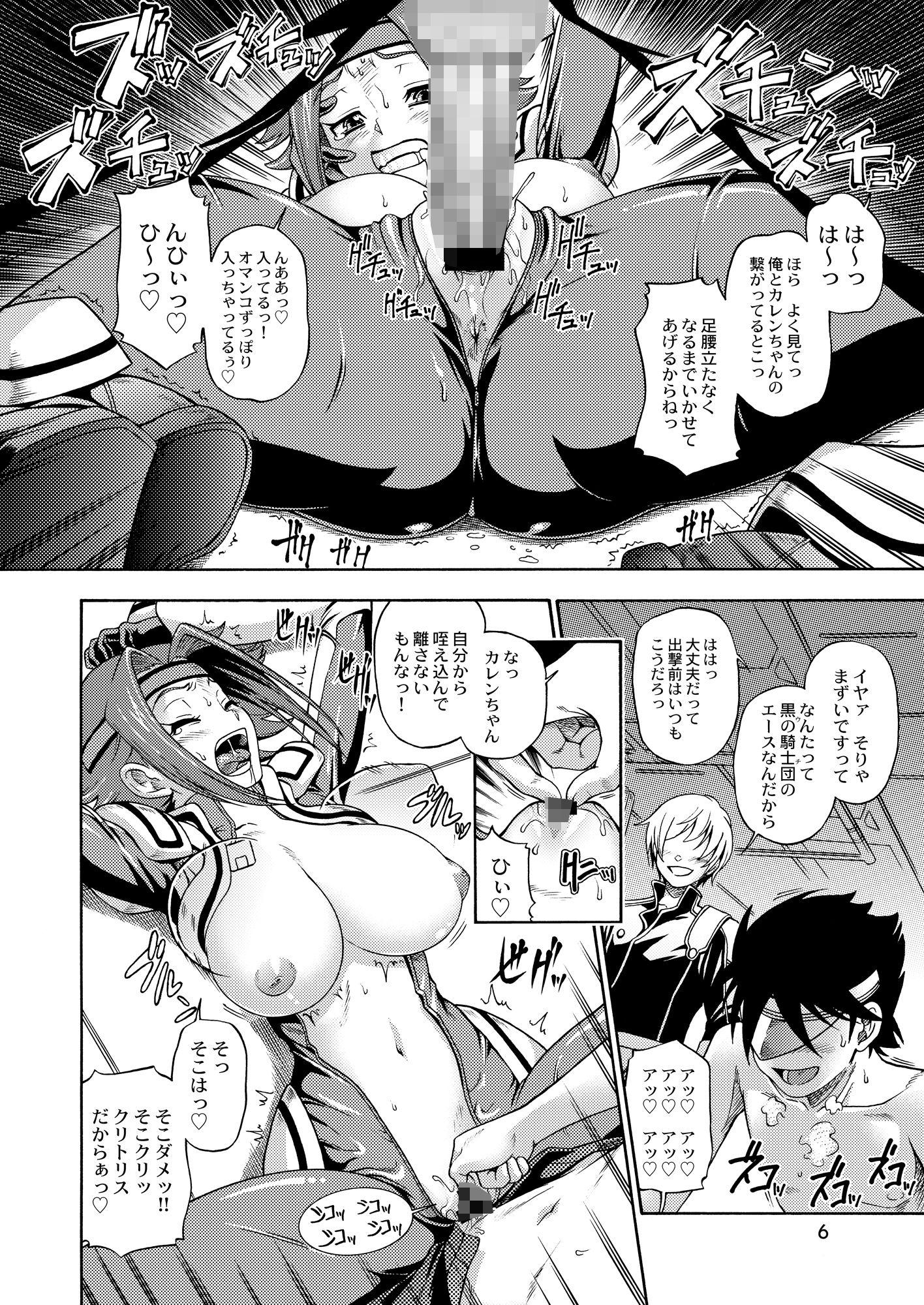 【コードギアス 同人】黒の騎士団ブレイクスルー