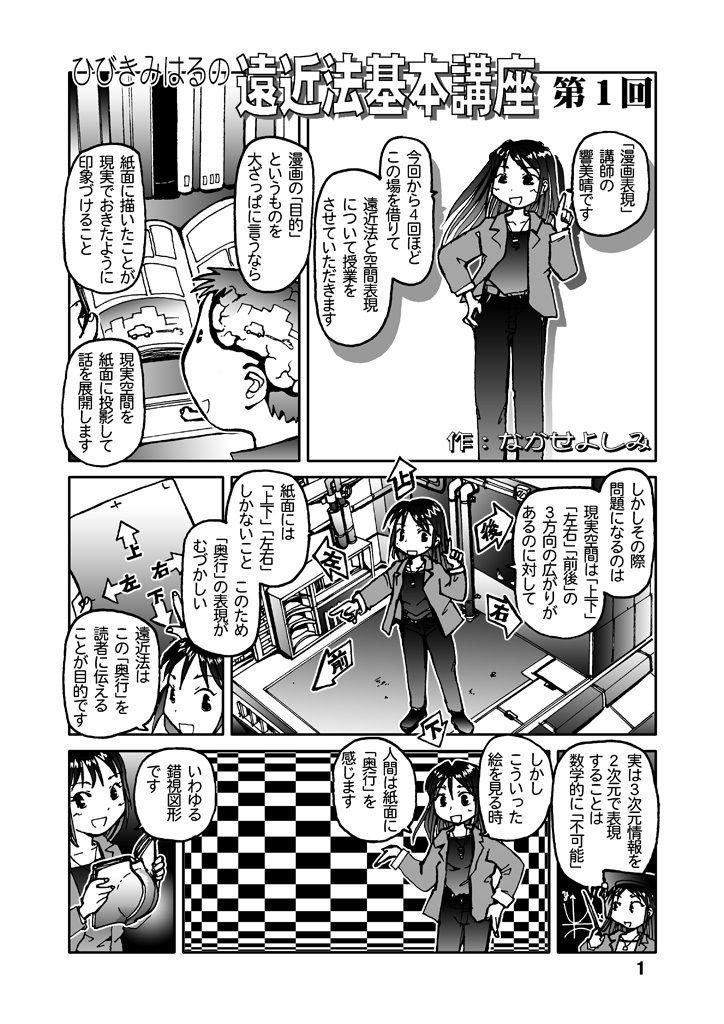 【まるちぷるCAFE 同人】【無料】遠近法基本講座