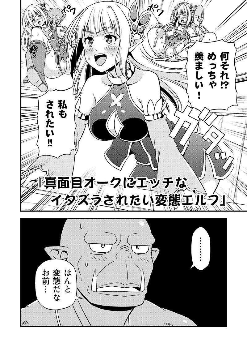 変態エルフと真面目オーク 同人版 総集編