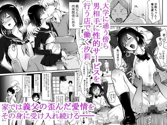 【まいた計画 同人】快感メス堕ち2~欲望のまま堕ち続ける汐莉~