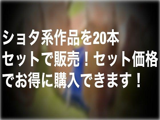 【秘密結社SYOTA 同人】【ショタ系20本セット】えろえろ男の子セット!