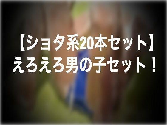 【ショタ系20本セット】えろえろ男の子セット!