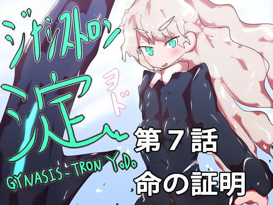 ジナシストロン淀 最終話(第7話)