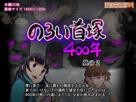 のろい首塚400年其の2
