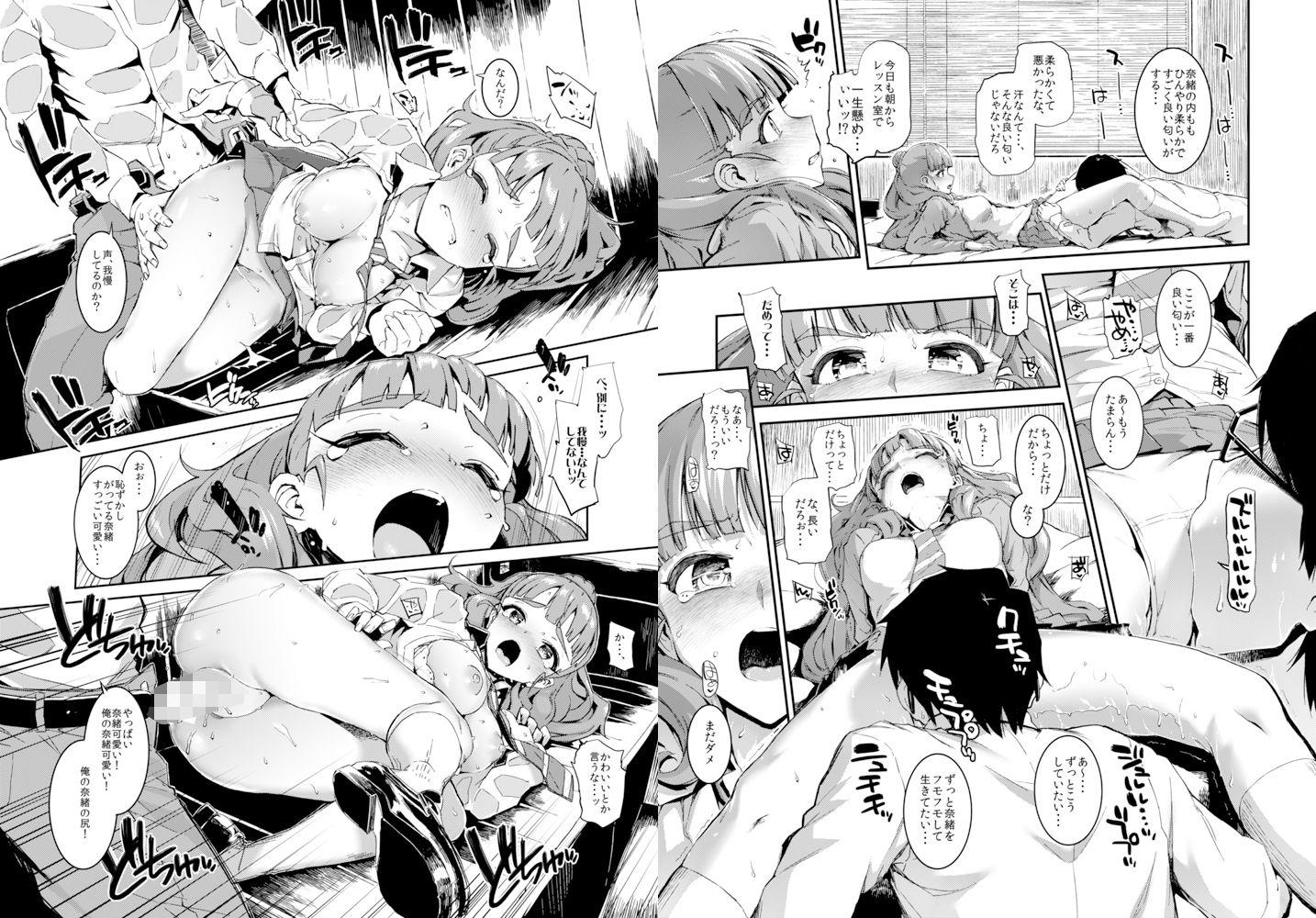 森宮缶デレマス本総集編vol.1+vol.2