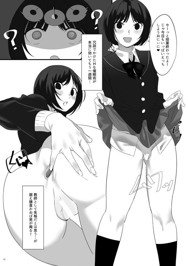 【涼宮ハルヒ 同人】平成催眠
