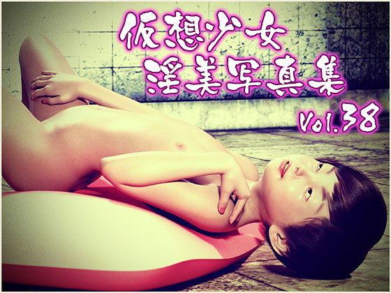 仮想少女淫美写真集 Vol.38(FANZA独自修正版)