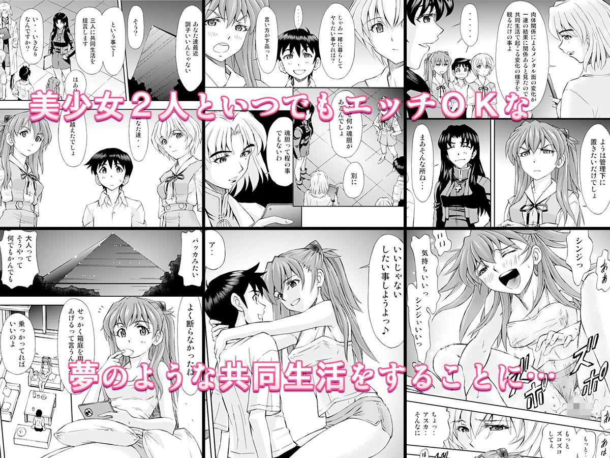 【蔵王劇場  二号館 同人】美少女と淫らな共同性活