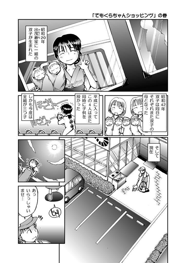 【まるちぷるCAFE 同人】でもくらちゃんbook1