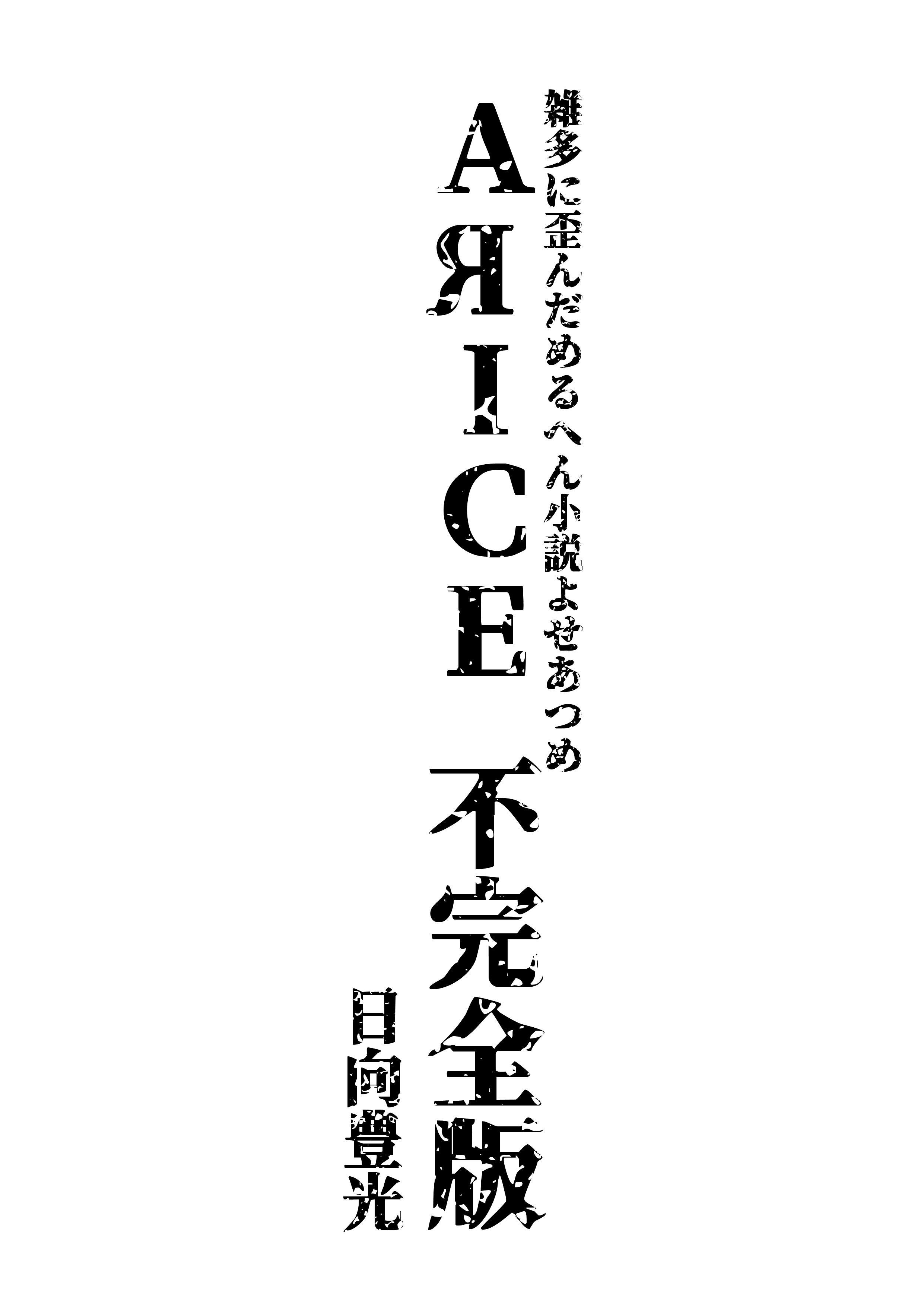 【サバ織り定食 同人】AЯICE不完全版