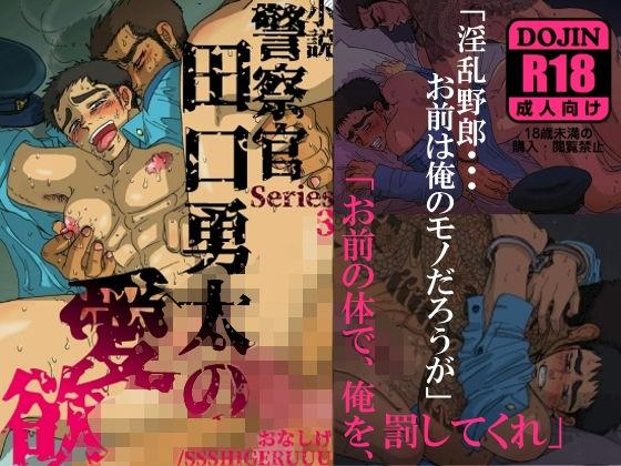 警察官・田口勇太の愛欲