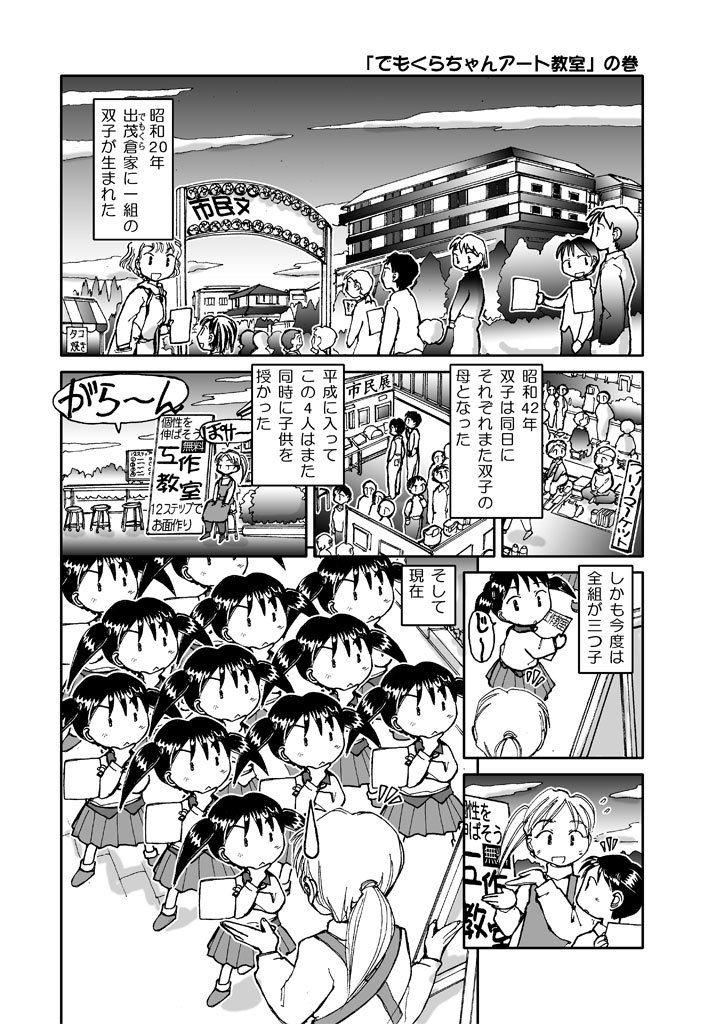 【まるちぷるCAFE 同人】でもくらちゃんbook2