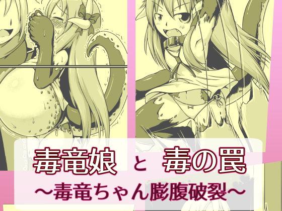 毒竜娘と毒の罠~毒竜ちゃん膨腹破裂~