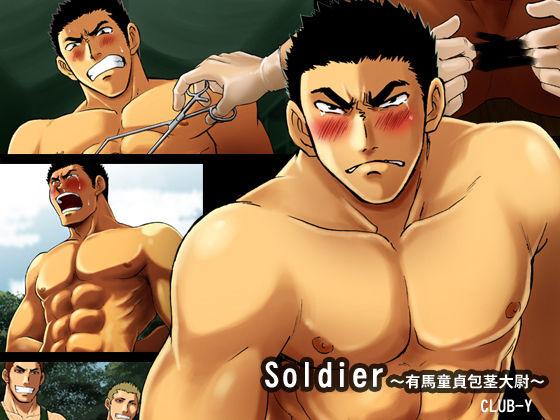 Soldier~有馬童貞包茎大尉~