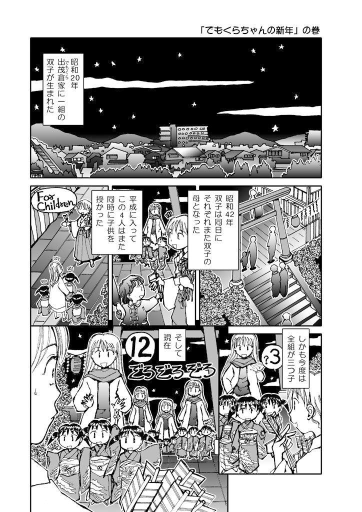 【まるちぷるCAFE 同人】でもくらちゃんbook3