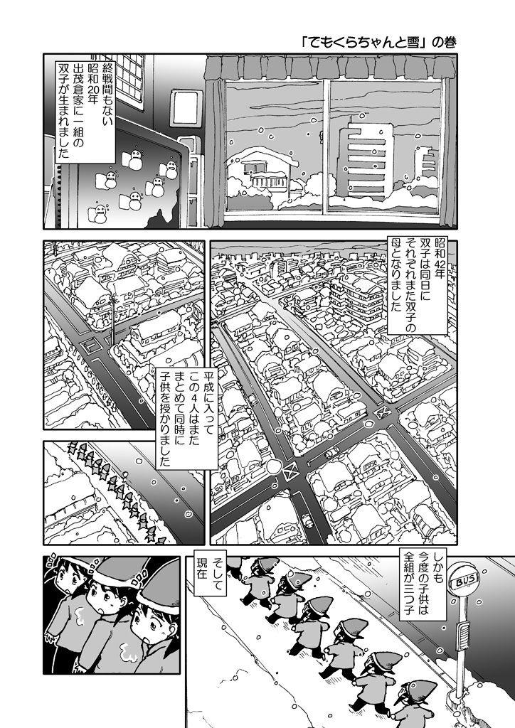 【まるちぷるCAFE 同人】でもくらちゃんbook4