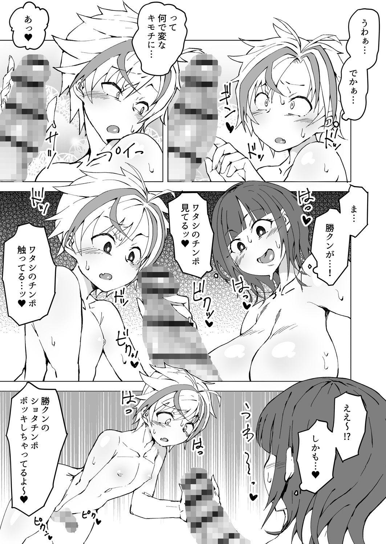 【アラハバキ 同人】鈴鹿詩子の「お尻掘らせなさいよ!」