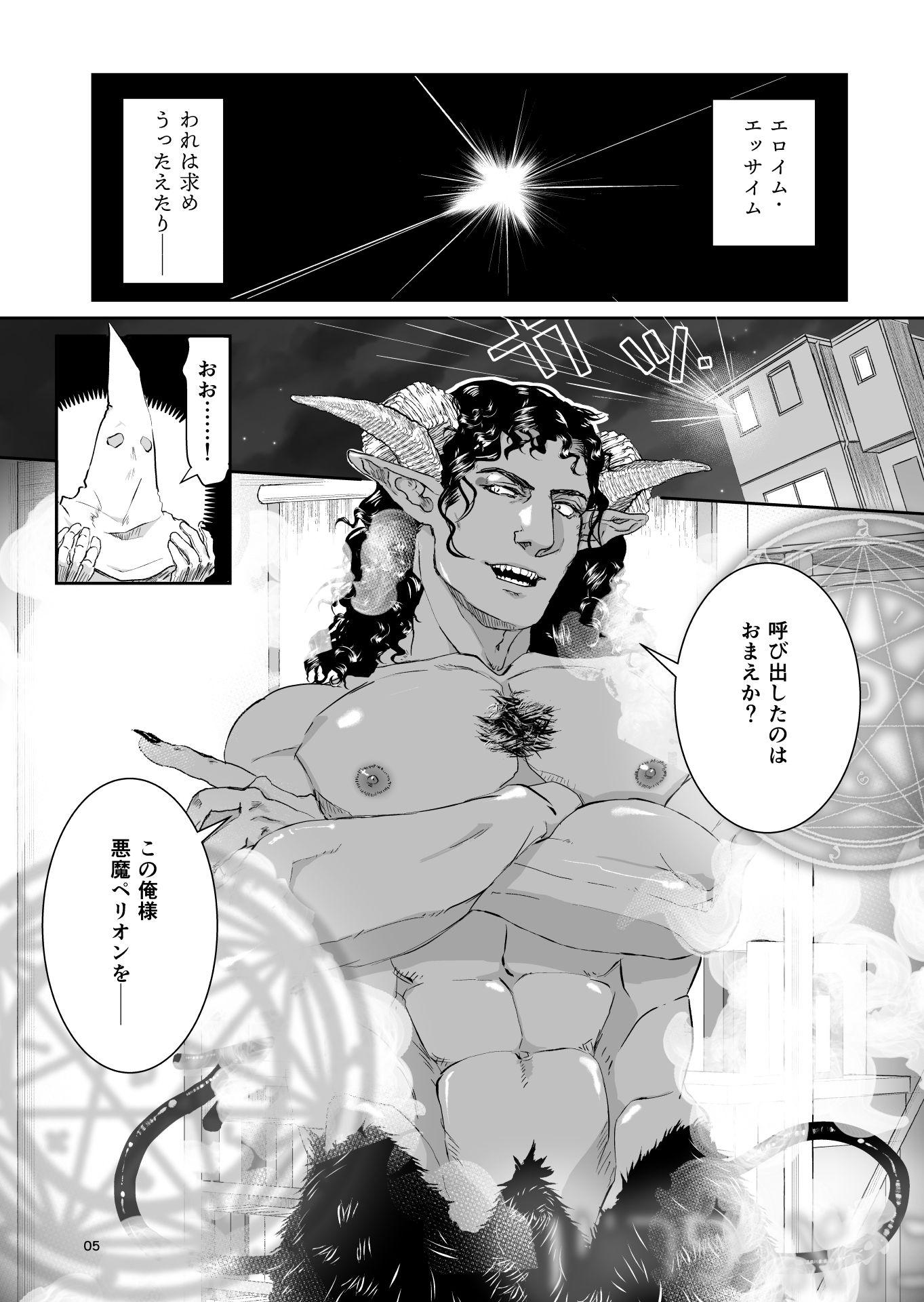 【rhizome 同人】悪魔さん!僕の肉便器になってください!!