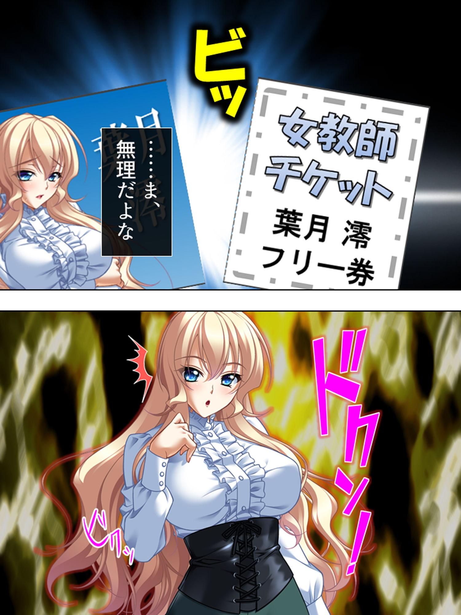 【アロマコミック 同人】巨乳美人の女教師を好き勝手できるチケットを入手っ!1巻