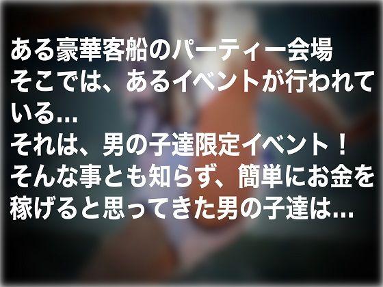 【秘密結社SYOTA 同人】男の子の裏バイトは危険?