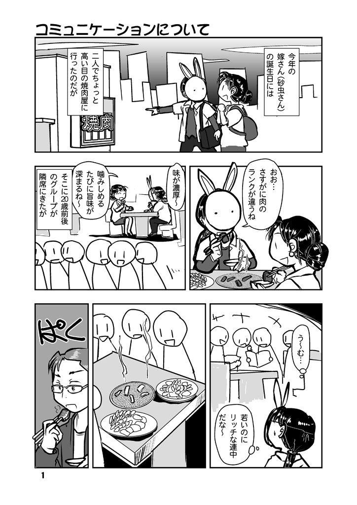 【まるちぷるCAFE 同人】閉塞通信1