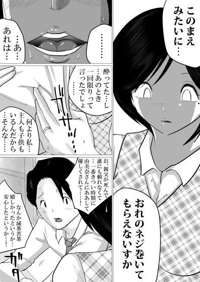 【間琴しや架 同人】41歳パートの由美奈さんが性的にも頼りになる件。