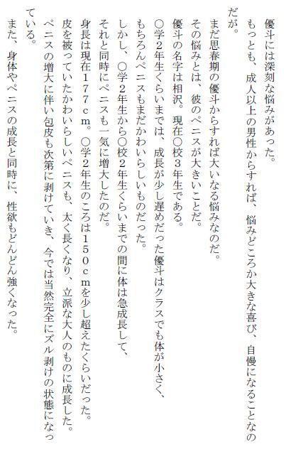 【ピンクメトロ 同人】女医の里奈子さんとの初体験