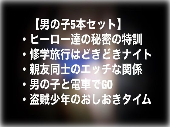 【秘密結社SYOTA 同人】【ショタ55本】えちえちな男の子セット!!