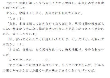 【ピンクメトロ 同人】友人と参加した性欲の宴、熟女乱交サークル(前編)