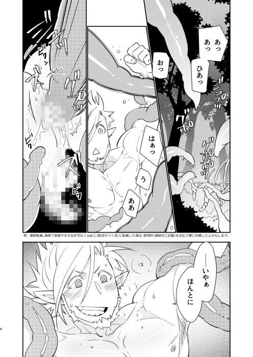 【Fox trot 同人】触手の森4