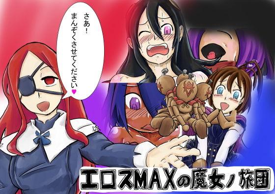 エロスMAXの魔女ノ旅団
