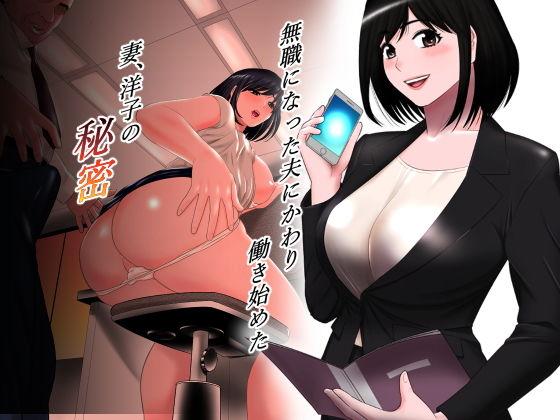 無職になった夫にかわり働き始めた妻、洋子の秘密
