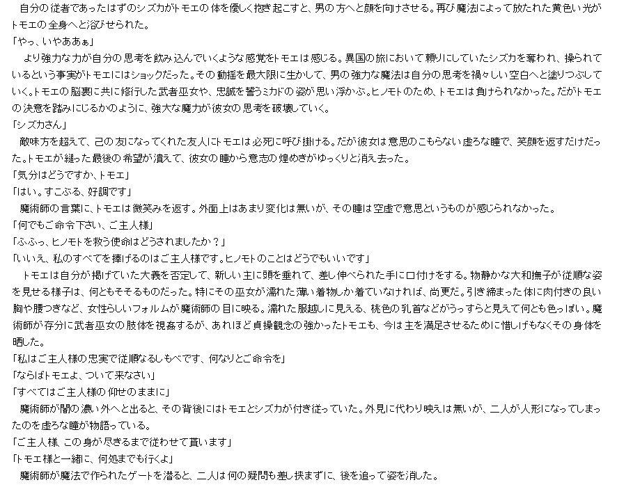 【アイリ 同人】クイーンズブ〇レイド洗脳小説