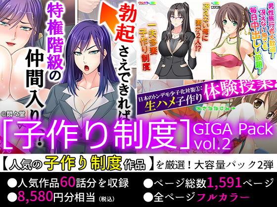 【期間限定特価】[子作り制度]GIGA Pack vol.2【10月19日まで】