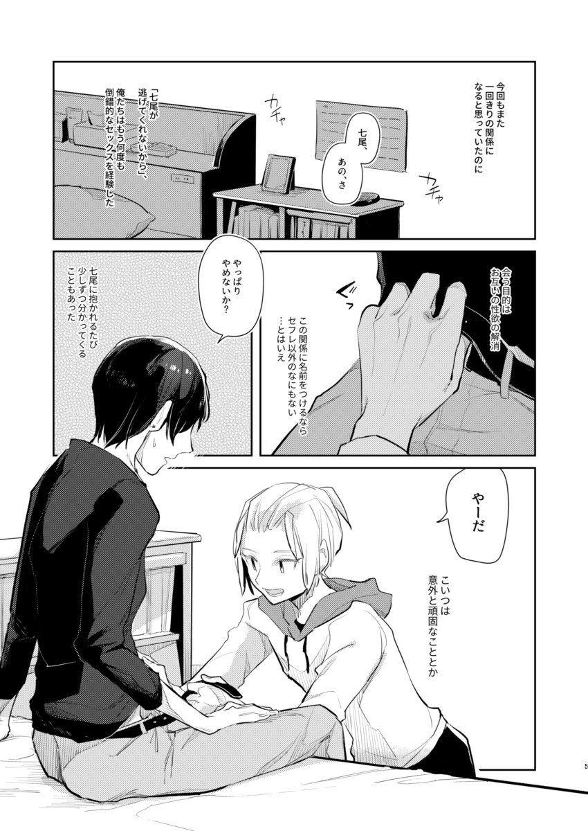 【もくようび 同人】OFFtheRECORD-02