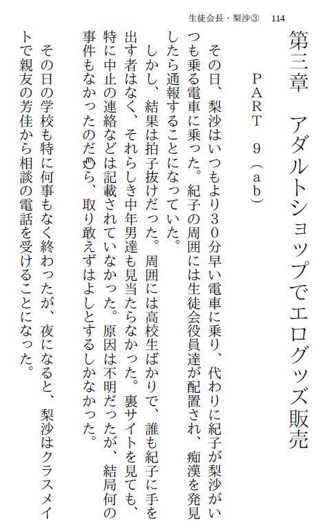 【myuyan 同人】生徒会長・梨沙3~バスケ部編~