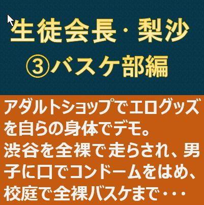 生徒会長・梨沙3 ~バスケ部編~