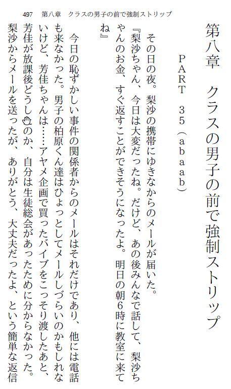 【myuyan 同人】生徒会長・梨沙4~同級生編~