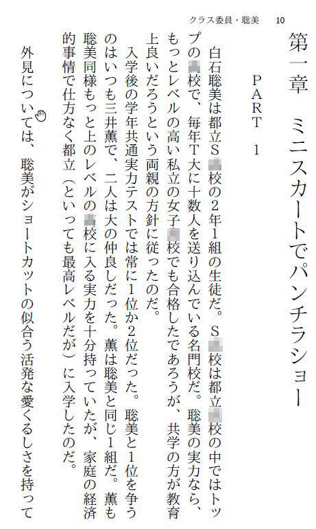 【myuyan 同人】クラス委員・聡美(上)~罠に堕ちた優等生~