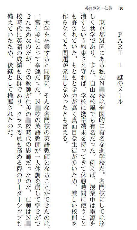 【myuyan 同人】英語教師・仁美~恥辱の全裸授業~